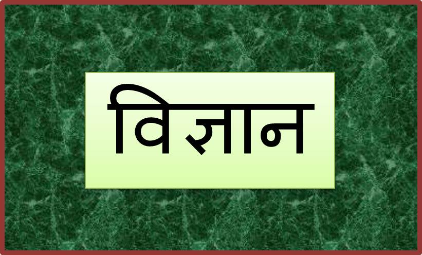 http://study.aisectonline.com/images/SubCategory/कक्षा 11 विज्ञान.jpg